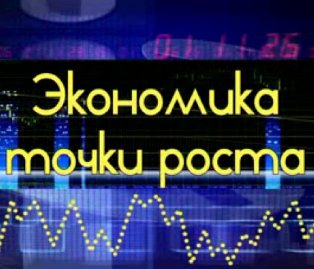 Экономика: точки роста