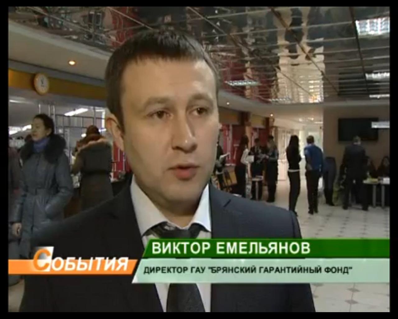 Областная конференция предрпринимателей Брянской области