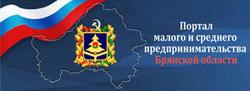 Портал малого и среднего бизнеса Брянской области